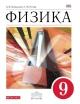 Физика 9 кл. Учебник